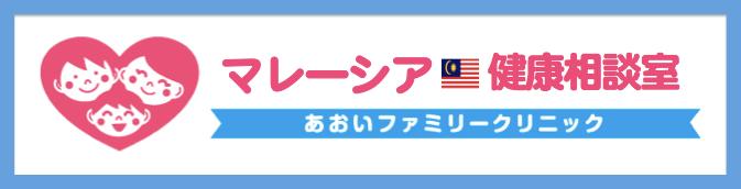 19964977 1397434293671000 351851743 n - 【マレーシア健康ニュース】腸チフスについて知っておきたい4つのこと