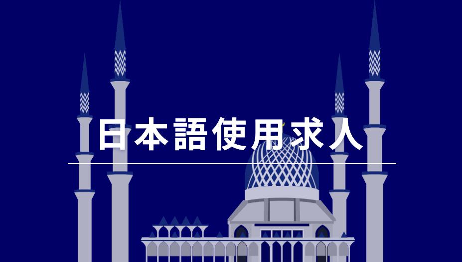 日本語使用求人